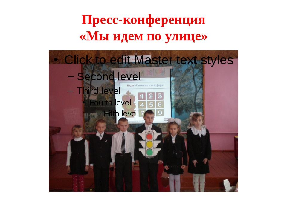 Пресс-конференция «Мы идем по улице»