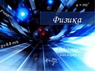 Физика «В неведомом таится манящая сила»