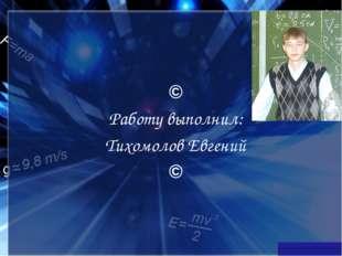 © Работу выполнил: Тихомолов Евгений ©