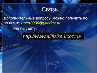 Связь Дополнительные вопросы можно получить по эл.почте: enter3006@yandex.ru