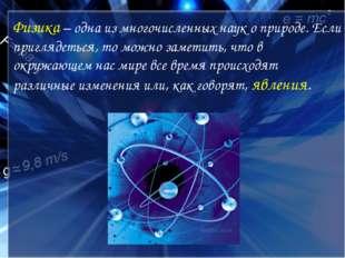 Физика – одна из многочисленных наук о природе. Если приглядеться, то можно з