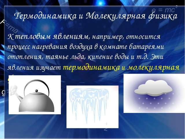 Термодинамика и Молекулярная физика К тепловым явлениям, например, относится...