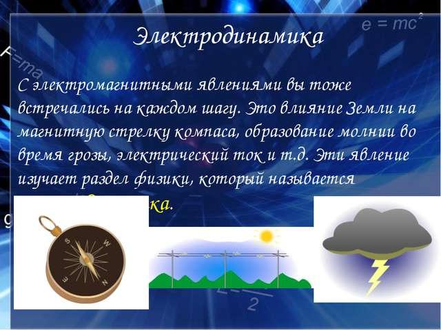 Электродинамика С электромагнитными явлениями вы тоже встречались на каждом ш...