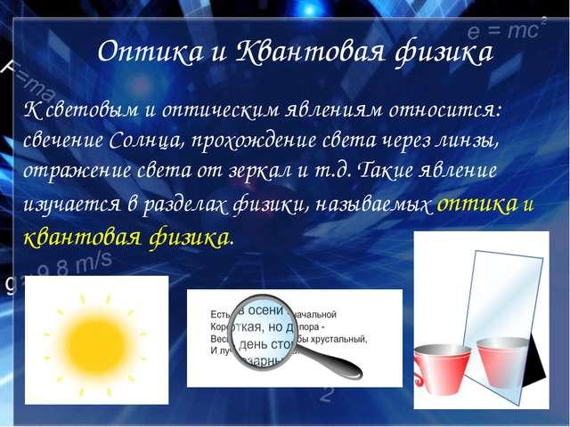 Оптика и Квантовая физика К световым и оптическим явлениям относится: свечени...