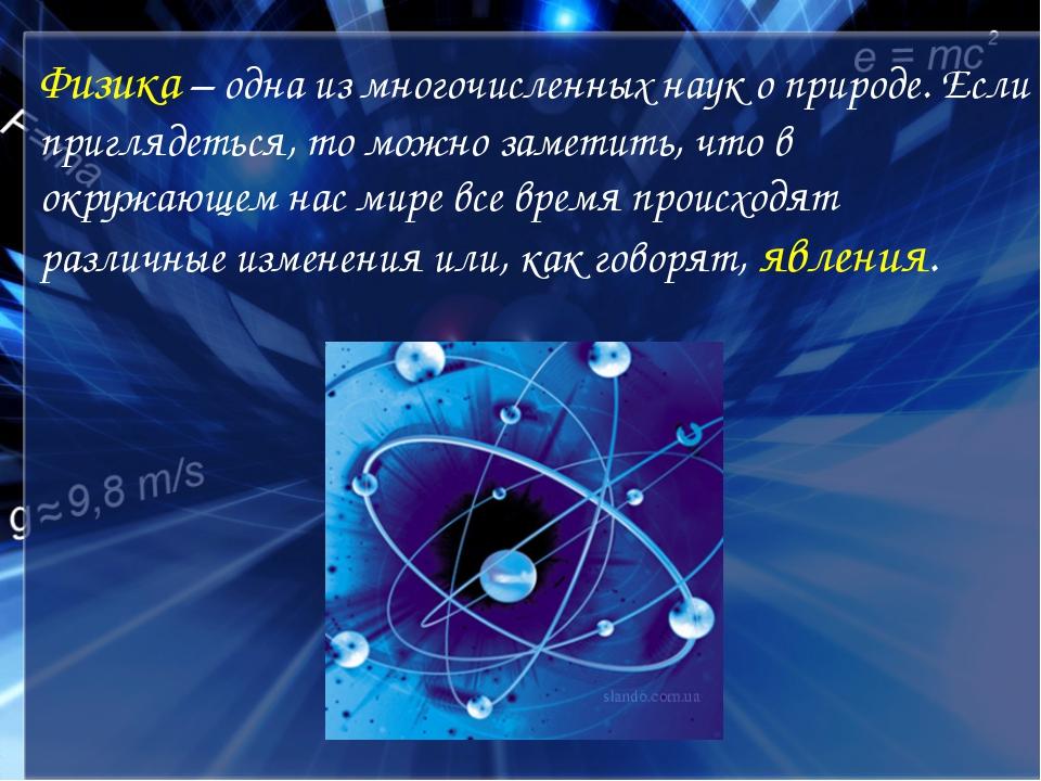 Физика – одна из многочисленных наук о природе. Если приглядеться, то можно з...