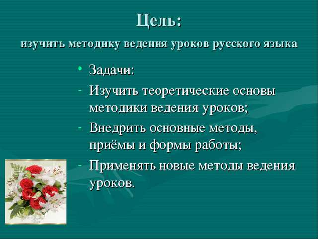 Цель: изучить методику ведения уроков русского языка Задачи: Изучить теоретич...
