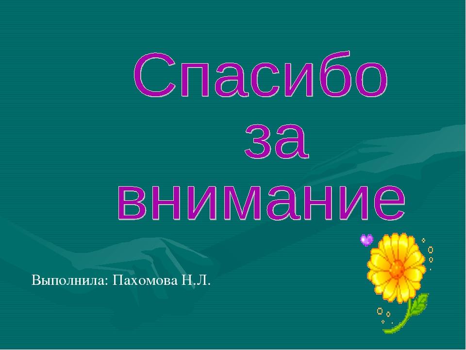 Выполнила: Пахомова Н.Л.