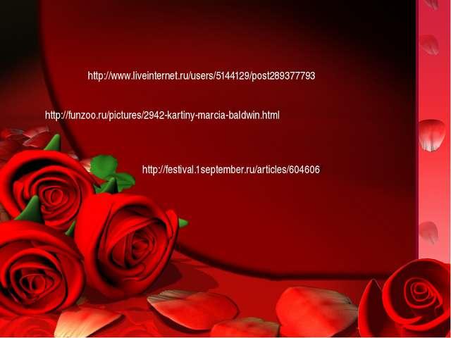 http://www.liveinternet.ru/users/5144129/post289377793 http://funzoo.ru/pictu...