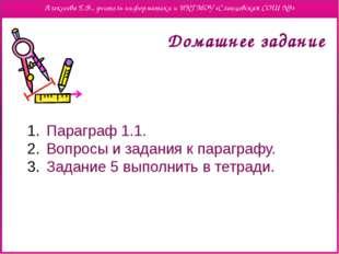Домашнее задание Параграф 1.1. Вопросы и задания к параграфу. Задание 5 выпо