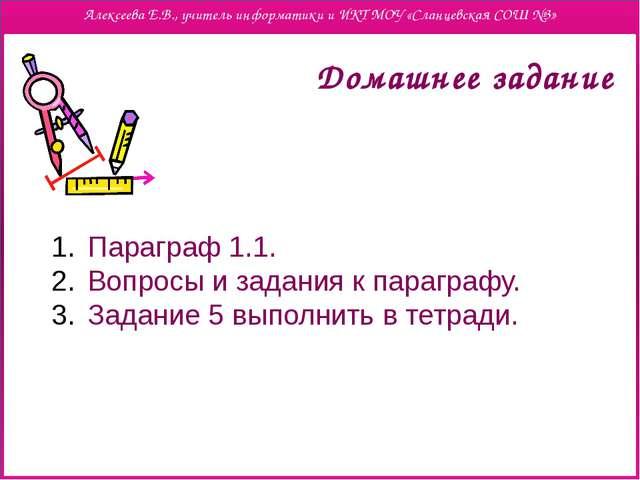 Домашнее задание Параграф 1.1. Вопросы и задания к параграфу. Задание 5 выпо...