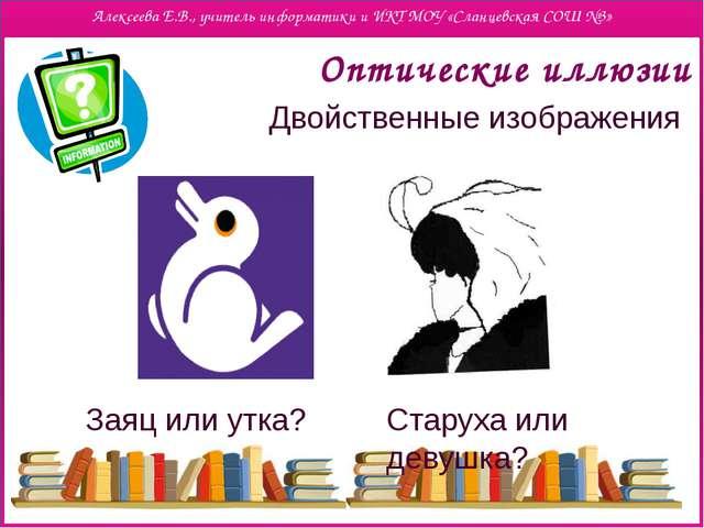 Оптические иллюзии Двойственные изображения Заяц или утка? Старуха или девуш...