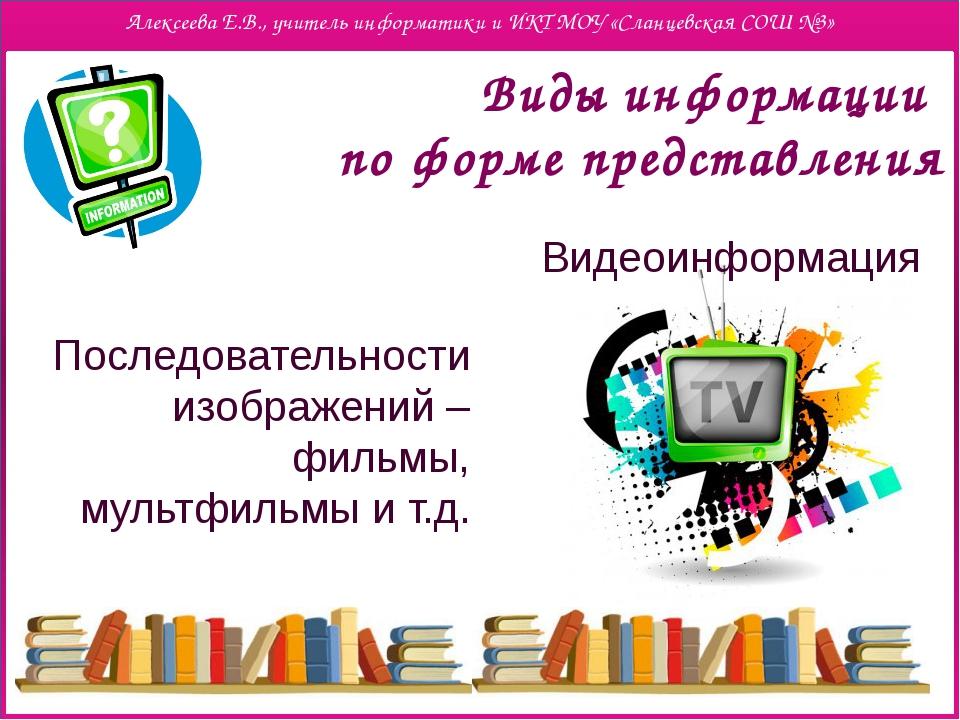 Виды информации по форме представления Видеоинформация Последовательности из...