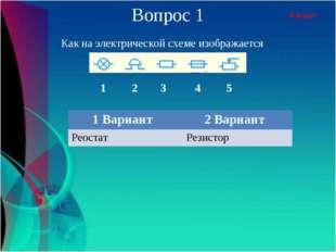 8 класс Вопрос 1 Как на электрической схеме изображается 1 2 3 4 5 1 Вариант