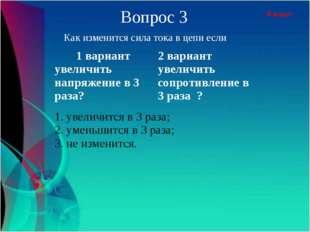 8 класс Вопрос 3 Как изменится сила тока в цепи если 1 вариант увеличить напр