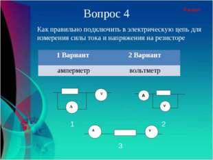 8 класс Вопрос 4 Как правильно подключить в электрическую цепь для измерения