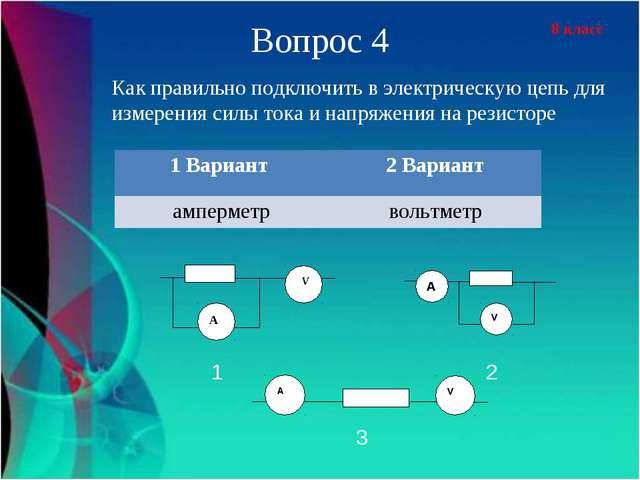 8 класс Вопрос 4 Как правильно подключить в электрическую цепь для измерения...