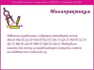 Минипрактикум Известны координаты следующих пятнадцати точек: А(4,1); В(4,2)