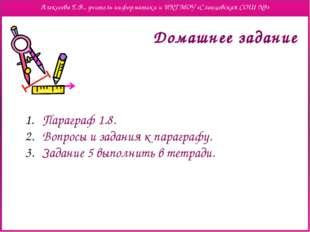 Домашнее задание Параграф 1.8. Вопросы и задания к параграфу. Задание 5 выпо