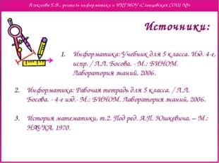 Источники: Информатика: Учебник для 5 класса. Изд. 4-е, испр. / Л.Л. Босова.
