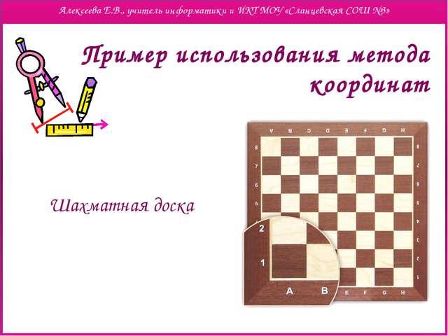 Пример использования метода координат Шахматная доска Алексеева Е.В., учител...