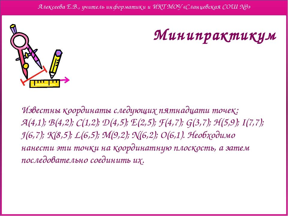 Минипрактикум Известны координаты следующих пятнадцати точек: А(4,1); В(4,2)...