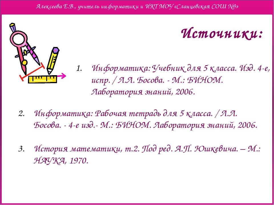 Источники: Информатика: Учебник для 5 класса. Изд. 4-е, испр. / Л.Л. Босова....