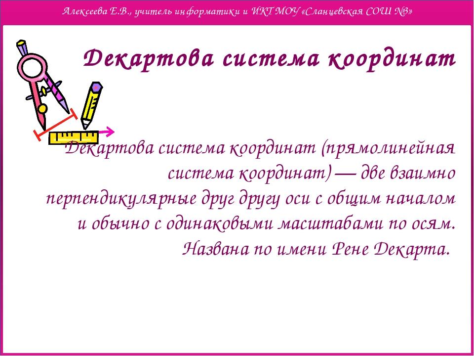 Декартова система координат Декартова система координат (прямолинейная систе...