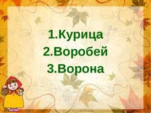 Курица Воробей Ворона