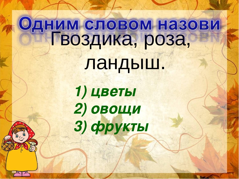 Гвоздика, роза, ландыш. 1) цветы 2) овощи 3) фрукты