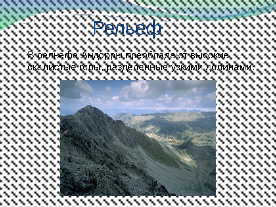 Рельеф В рельефе Андорры преобладают высокие скалистые горы, разделенные узк...