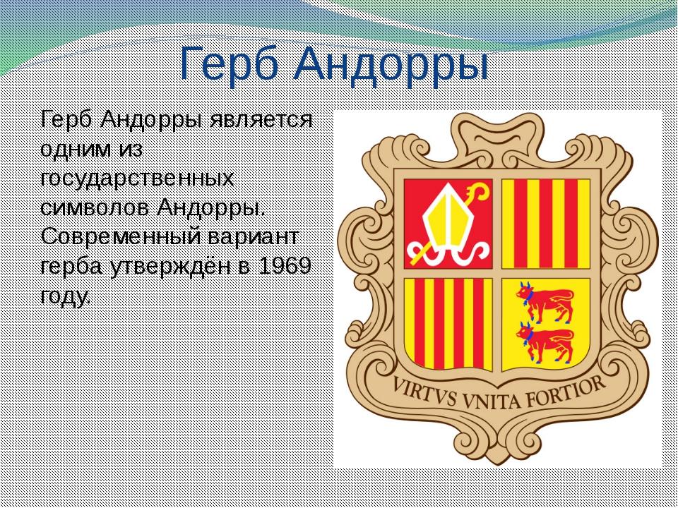 Герб Андорры Герб Андорры является одним из государственных символов Андорры...
