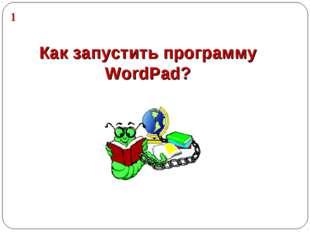 Как запустить программу WordPad? 1