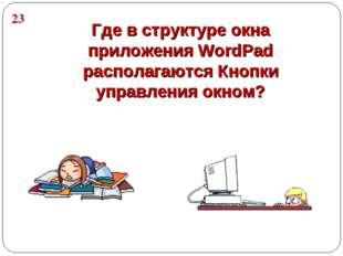 Где в структуре окна приложения WordPad располагаются Кнопки управления окном