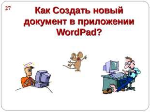 Как Создать новый документ в приложении WordPad? 27