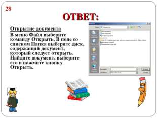 Открытие документа В меню Файл выберите команду Открыть. В поле со списком Па