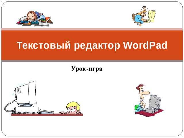 Урок-игра Текстовый редактор WordPad
