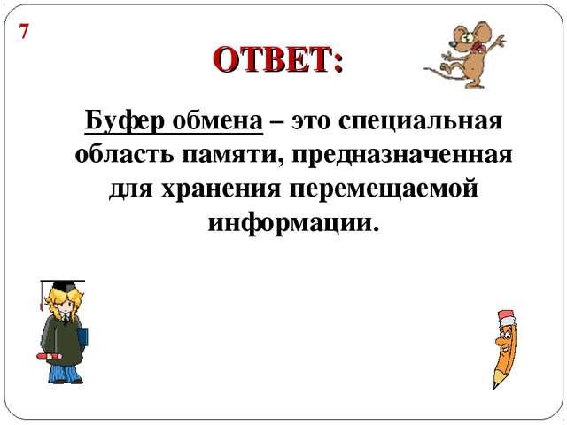 Буфер обмена – это специальная область памяти, предназначенная для хранения п...
