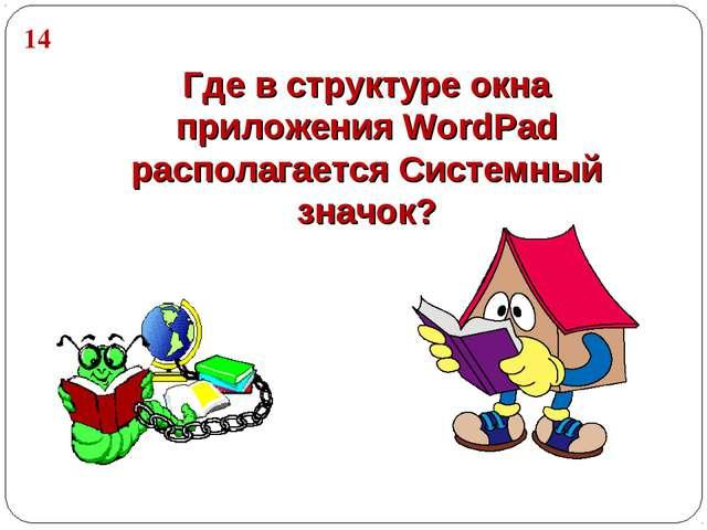 Где в структуре окна приложения WordPad располагается Системный значок? 14