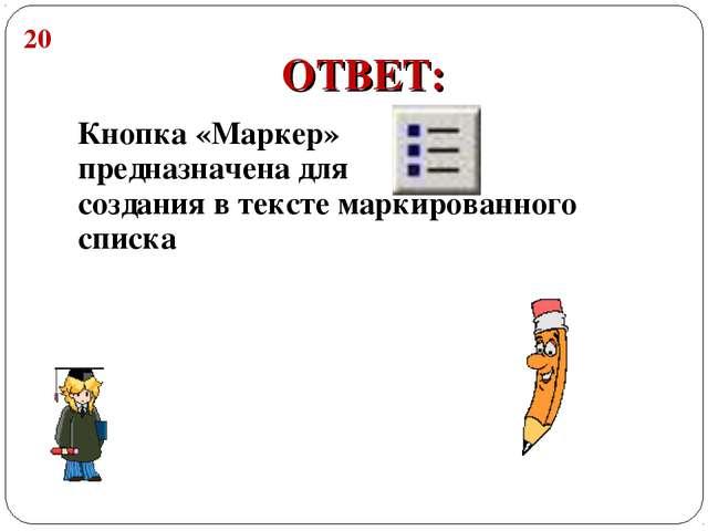 Кнопка «Маркер» предназначена для создания в тексте маркированного списка ОТВ...