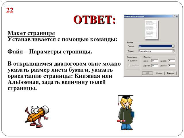 Макет страницы Устанавливается с помощью команды: Файл – Параметры страницы....
