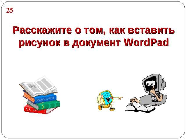 Расскажите о том, как вставить рисунок в документ WordPad 25