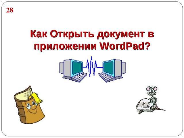 Как Открыть документ в приложении WordPad? 28