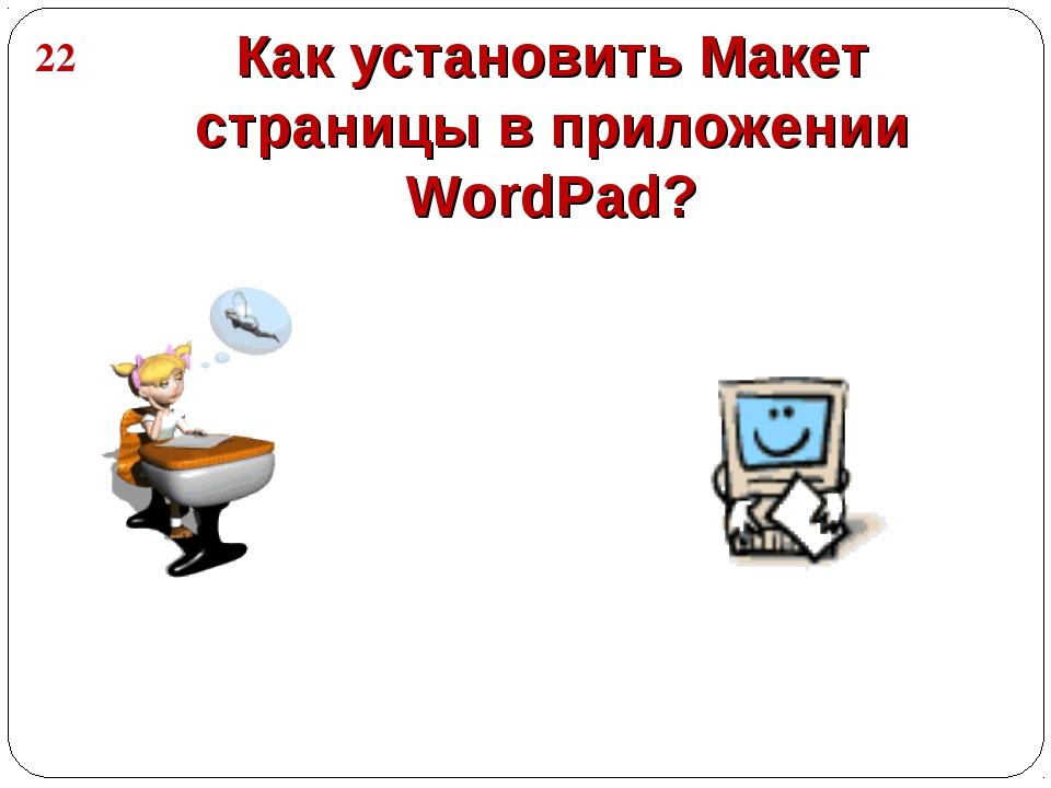 Как установить Макет страницы в приложении WordPad? 22