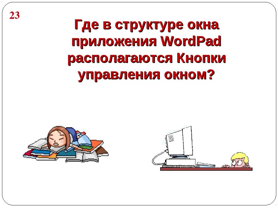Где в структуре окна приложения WordPad располагаются Кнопки управления окном...