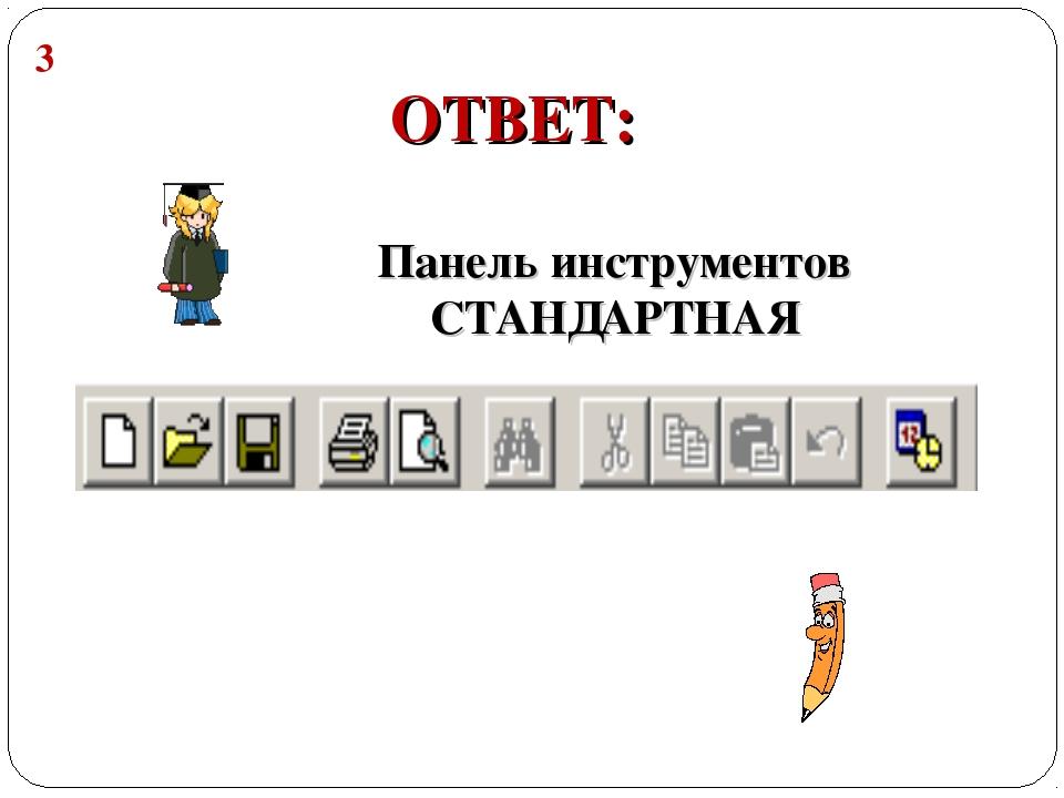 Панель инструментов СТАНДАРТНАЯ ОТВЕТ: 3