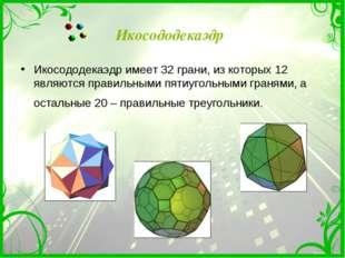 Икосододекаэдр Икосододекаэдр имеет 32 грани, из которых 12 являются правильн