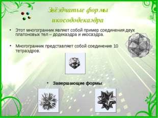 Звёздчатые формы икосододекаэдра Этот многогранник являет собой пример соедин