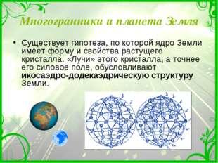 Многогранники и планета Земля Существует гипотеза, по которой ядро Земли имее