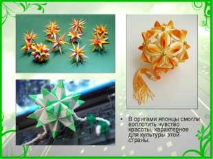 В оригами японцы смогли воплотить чувство красоты, характерное для культуры э