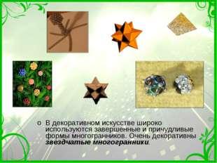 В декоративном искусстве широко используются завершенные и причудливые формы